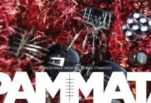 Rammata exhibition