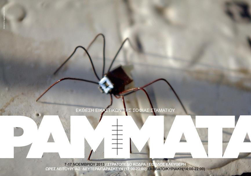 Rammata-Sofia_Stamatiou
