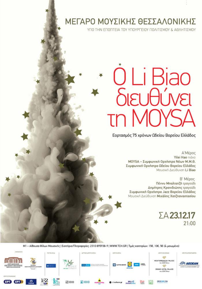 Li Bao. Poster designed by Aggelos Grontas