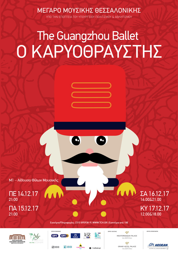 Guangzhou Ballet The Nutcracker. Poster designed by Aggelos Grontas