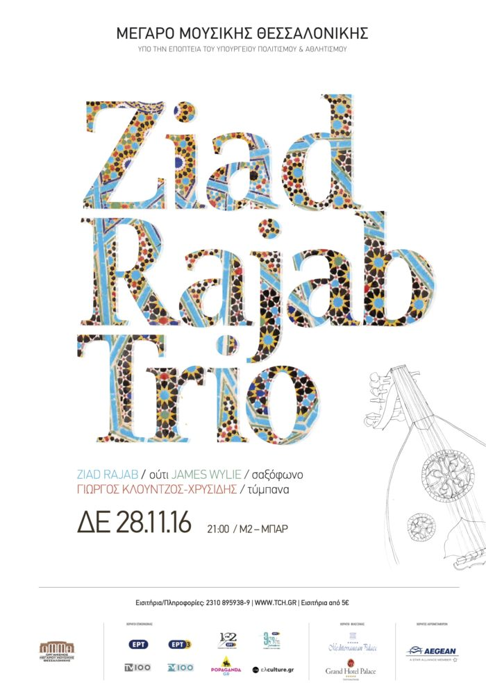 Ziad Rajab Trio. Poster designed by Aggelos Grontas