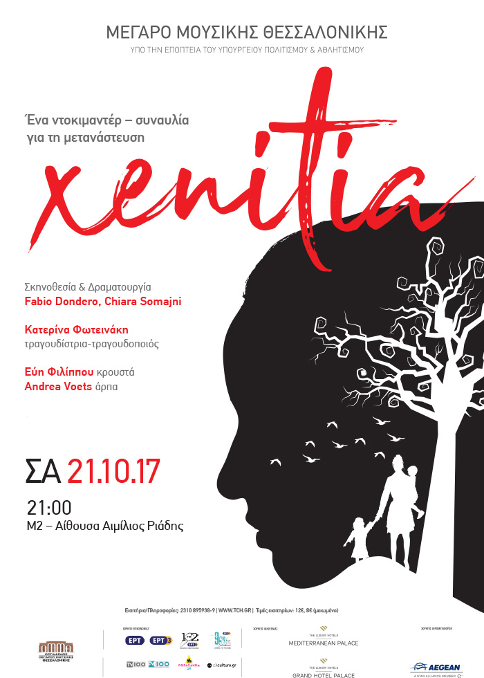 Xenitia Documementary. Poster designed by Aggelos Grontas